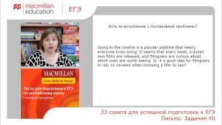 Видеосовет 22 Письменное высказывание. Задание 40 критерий Решение коммуникативной задачи
