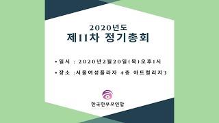 2020 제 11차 한국한부모연합 정기총회
