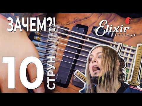 Никита Марченко (Nick Senpai) о своей 10-ти струнной гитаре и Elixir