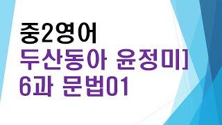 중학영어서술형_중2두산(동아윤정미) 6과 문법강의01O…