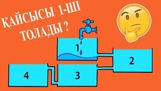 ЛОГИКАЛЫҚ СҰРАҚТАР #3