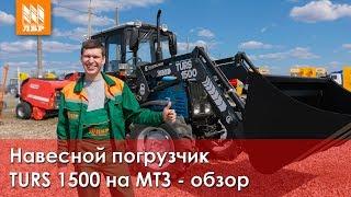 TURS 1500 - обзор и тест-драйв погрузчика на МТЗ