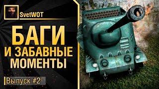 Баги и забавные моменты №2 - от SvetWOT [World of Tanks]