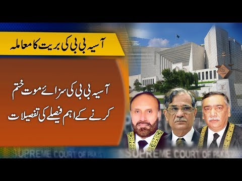 Details Of Asia Bibi Verdict by Siddique Jaan: Aasia Bibi acquitted by Supreme Court 31 Oct 2018