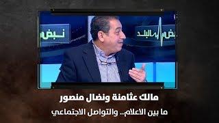 مالك عثامنة ونضال منصور - ما بين الاعلام .. والتواصل الاجتماعي