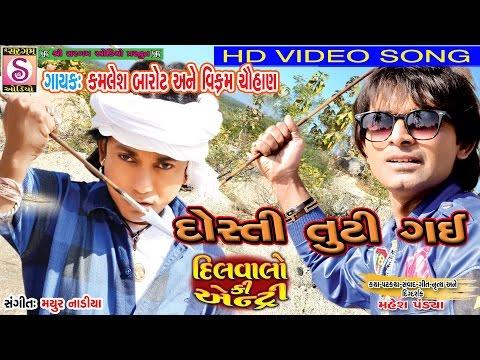 Kamalesh Barot | Dosti Tuti Gai - Full Video Song | Vikram Chauhan | Dil Walonki Entry - 2017