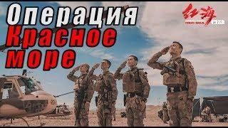 Кино на вечер: Операция Красное море\Hong hai xing dong
