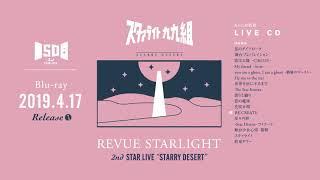 "2ndスタァライブ ""Starry Desert"" Blu-ray きゃにめ特典 Live CD 試聴動画"