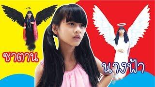 นางฟ้า-vs-ซาตาน-ละครสั้นแจ๋ว-โคกกระโดน-ep-69-【harbor-pattaya】