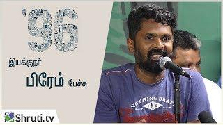 96 Movie discussion forum | பிரேம் | Director C.Prem Kumar speech | Vijay Sethupathi, Trisha |