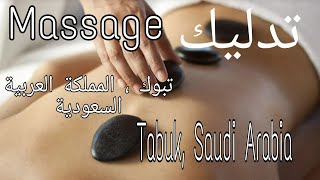 Massage, Tabuk, Saudi Arabia