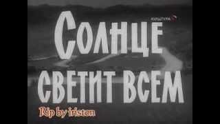 Солнце светит всем (1959)