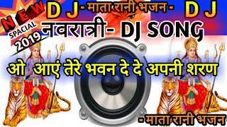 Navratri DJ Song 2019 | ओ आये तेरे भवन | Durga Puja Aarti | Top DJ Song | Aaye Tere Bhawan Dede Apni