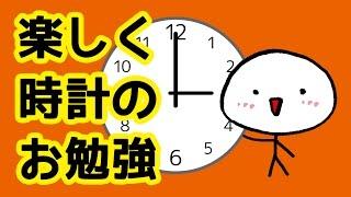 2歳・3歳・4歳のお子様向け!『子供が時計の読み方を覚えてくれない!』...