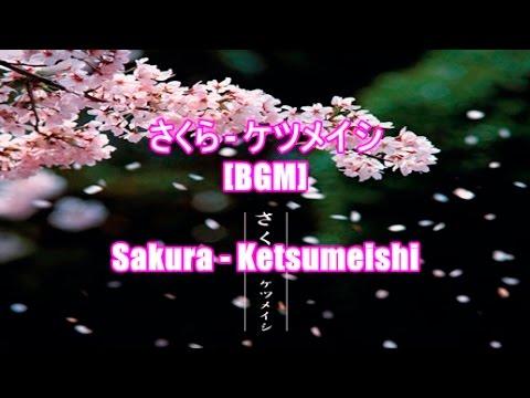 さくら - ケツメイシ[BGM]Sakura - Ketsumeishi