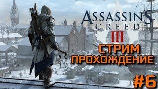 Assassin s Creed III - Стрим Прохождение 6