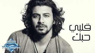 Nabil - Alby Habak (Lyrics Video) | (نبيل - قلبي حبك (كلمات