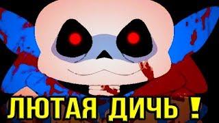 ПОЕХАВШИЙ СВАП САНС И ОТБИТЫЙ ФИНАЛ ! - Undertale: Underswap #5