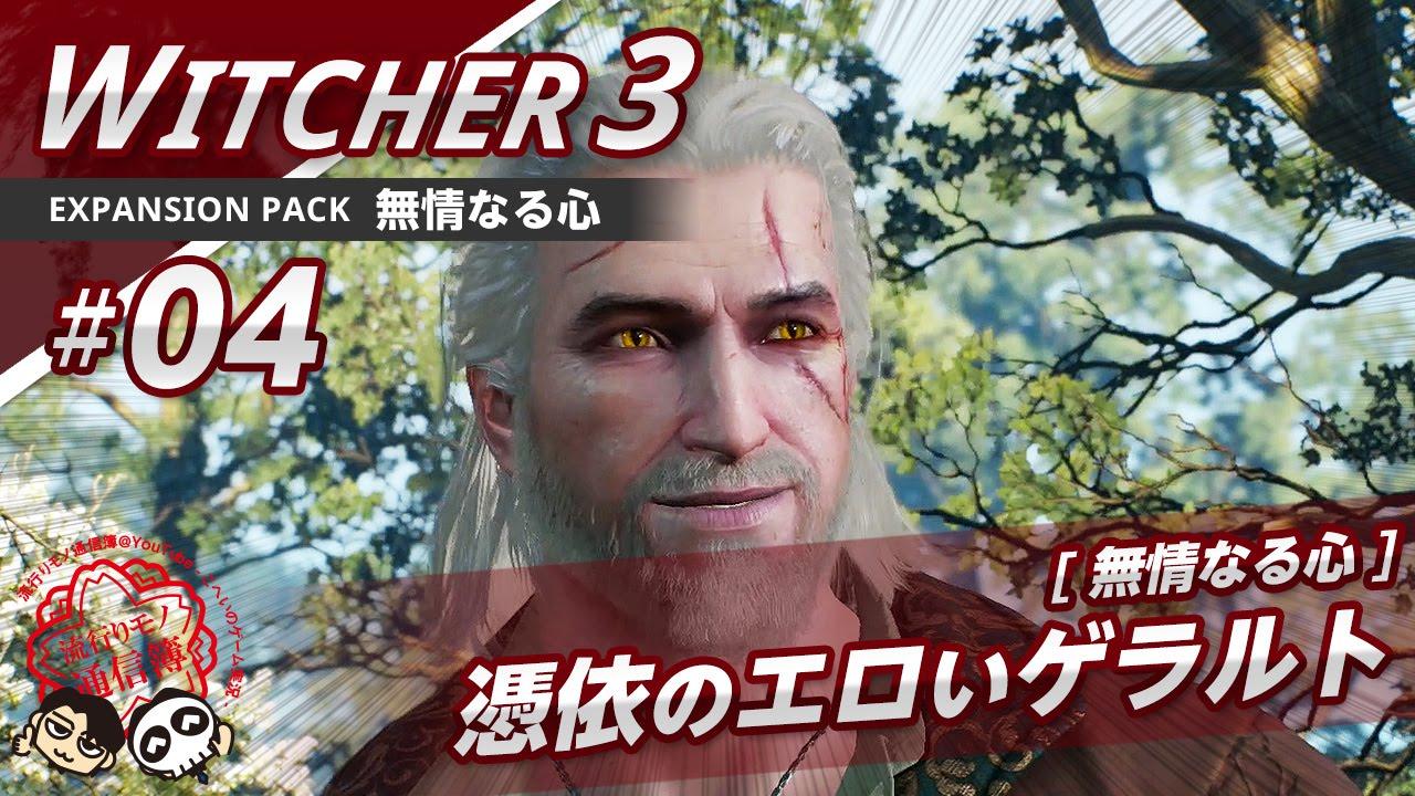 憑依 ウィッチャー 3