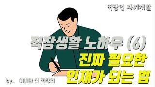 [직장인 자기개발]  …