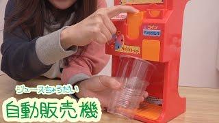 今は売られていないとってもレアなおもちゃ自動販売機!ジュースちょ〜だい! thumbnail