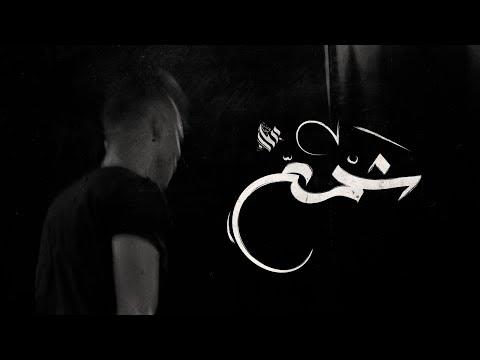 Ammar Hosny - Wax | شمع
