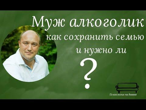 """Почему мне попадаются нерадивые мужья? Григорий Овцов расскажет о синдроме """"жены алкоголика"""""""
