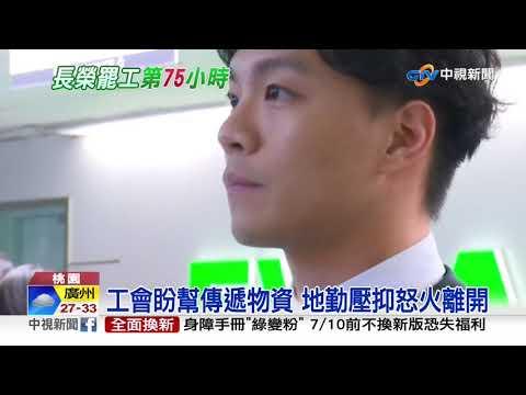 罷工4日! 工會代表道歉 地勤.旅客難接受│中視新聞 20190623