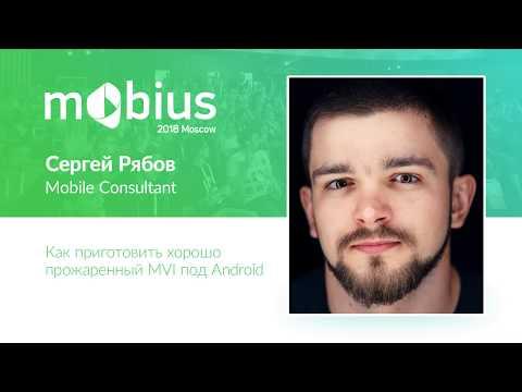 Сергей Рябов — Как приготовить хорошо прожаренный MVI под Android