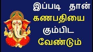 how to pray lord ganesha  | Ganapathy | procedure for vinayagar prayer