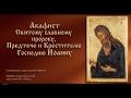 Акафист Святому славному пророку Предтече и Крестителю Господню Иоанну mp3