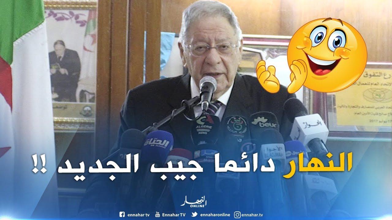 """ولد عباس : """" النهار تعطينا كل يوم خبر جديد !! """""""