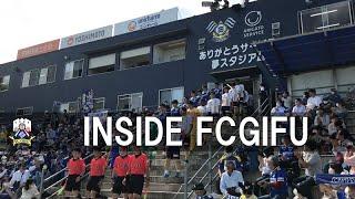 【FC岐阜】INSIDE FCGIFU ~FC今治vsFC岐阜2020年10月7日~