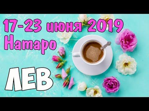 ЛЕВ - таро прогноз 17-23 июня 2019 года НАТАРО.