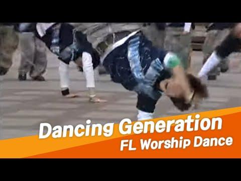 Dancing Generation - Matt Redman @ FL 워십댄스 #11 (FL Worship Dance)