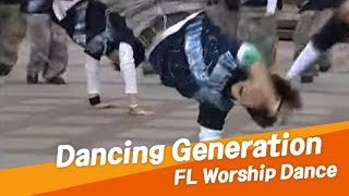 Dancing Generation - Matt Redman @ FL 워십댄스 #11 (FL Worship Dance)