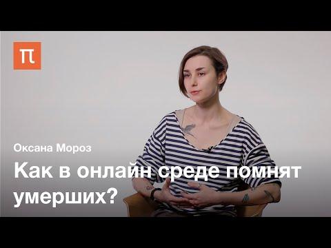 Мемориальная экология и припоминание мертвых — Оксана Мороз / ПостНаука