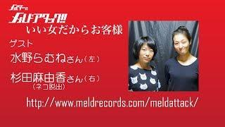 メルダーのメルドアタック!!2016年9月 工藤友美 検索動画 24