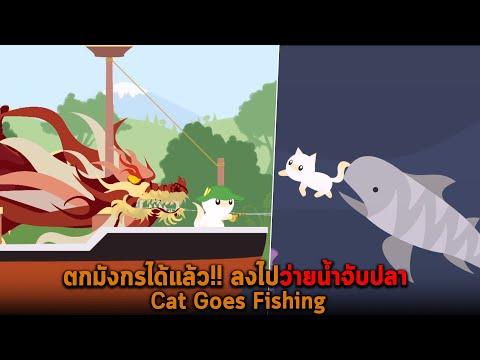 ตกมังกรได้แล้ว ลงไปว่ายน้ำจับปลา Cat Goes Fishing