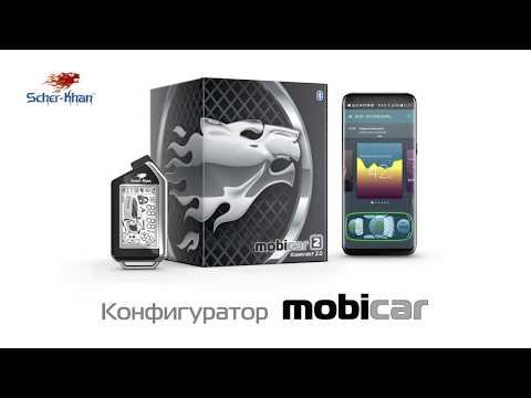 Установка автомобильной сигнализации Шерхан Мобикар (Scher-Khan Mobicar)