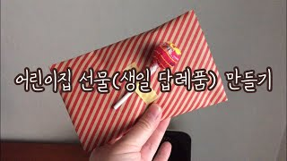 어린이집 생일선물 답례품 만들기