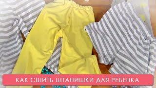 Как сшить штанишки для ребёнка.  Мамина школа. ТСВ
