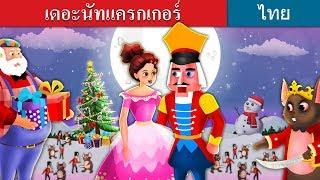 เดอะนัทแครกเกอร์ | นิทานก่อนนอน | นิทานไทย | นิทานอีสป | Thai Fairy Tales