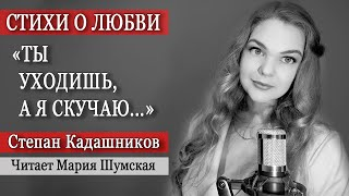 Стихи о любви Степан Кадашников