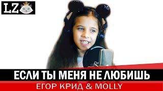 Егор Крид & MOLLY - Если ты меня не любишь - Пародия. О пользе диеты и вреде сладостей. 6+