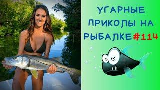 Приколы на рыбалке 2021 смех до слез Пьяные на рыбалке Трофейная рыбалка 2021 Рыбалка 2021