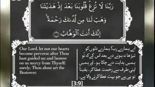 presented by khalid-qadiani-Quranic Dua In Urdu and English Translation