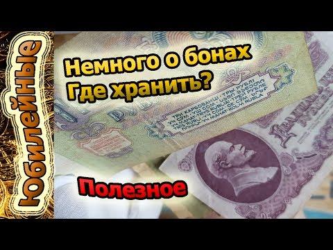 Как правильно хранить марки и банкноты - Newsps