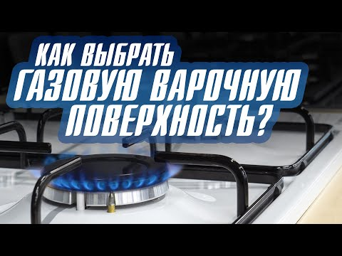 Как выбрать газовую варочную поверхность?