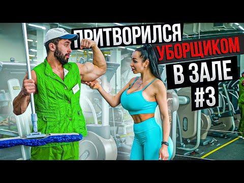 Мастер Спорта притворился УБОРЩИКОМ в ЗАЛЕ #3 | GYM PRANK